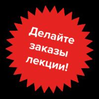 Делайте-заказы-лекции_1-200x200